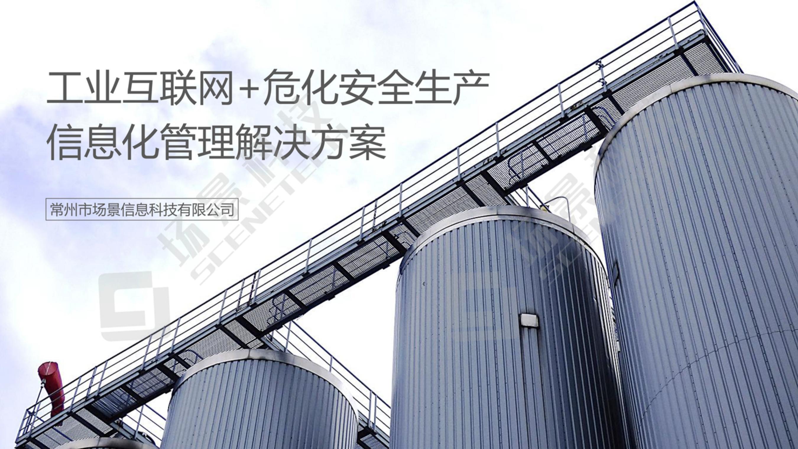 化工安全生产信息化管理解决方案20210511_00