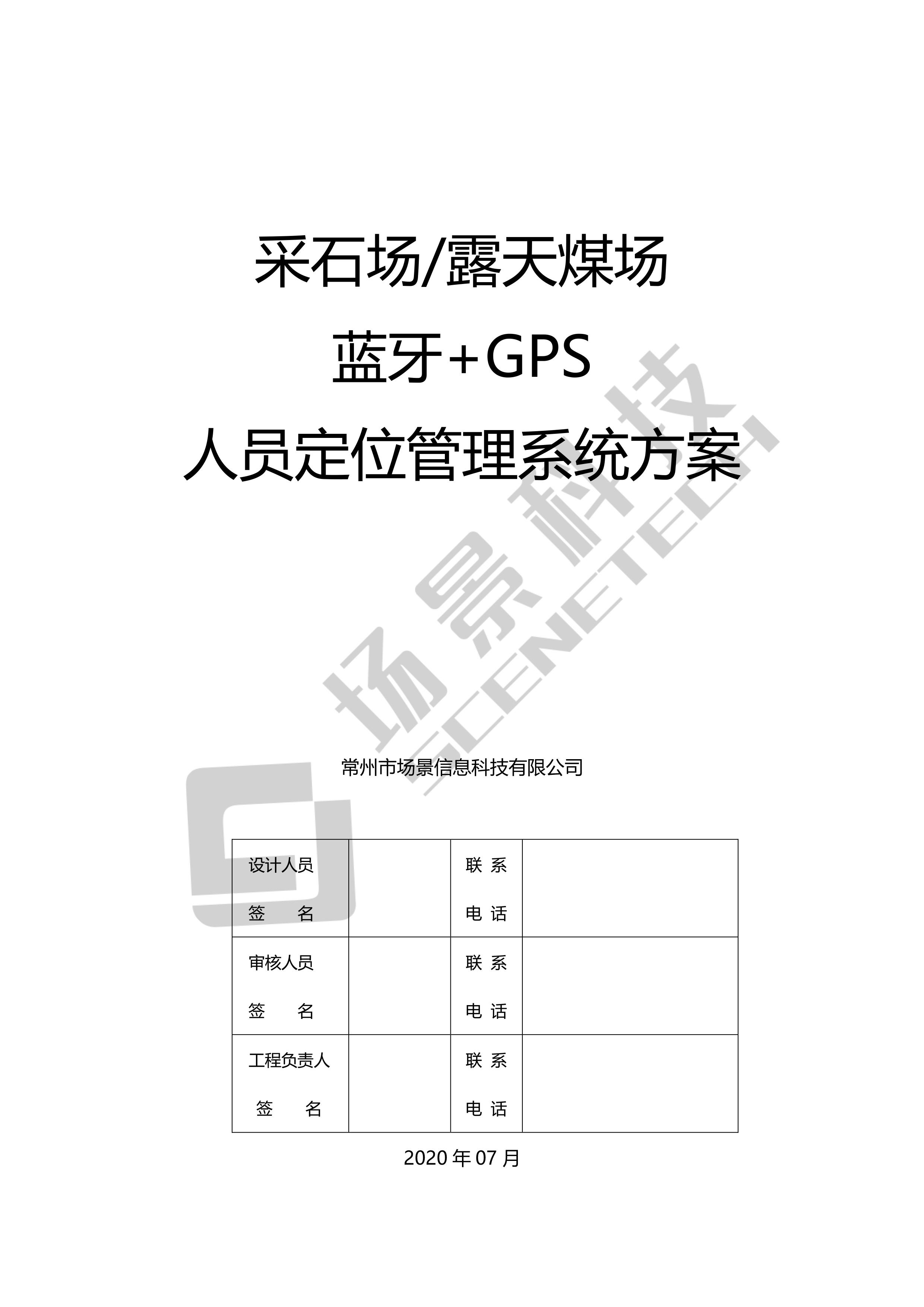 11111采石场、露天煤矿蓝牙+GPS人员定位管理系统解决方案-1