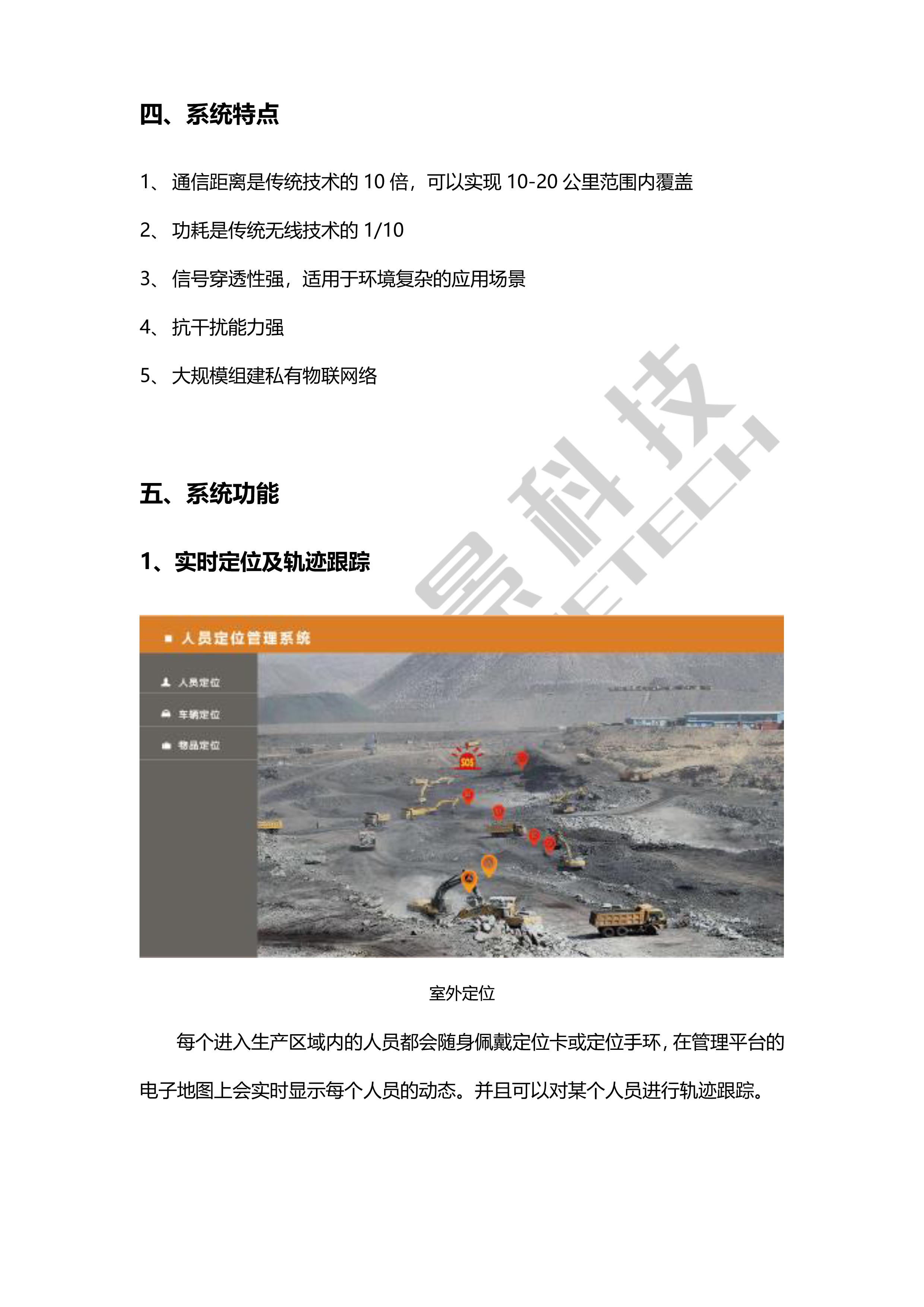 11111采石场、露天煤矿蓝牙+GPS人员定位管理系统解决方案-5