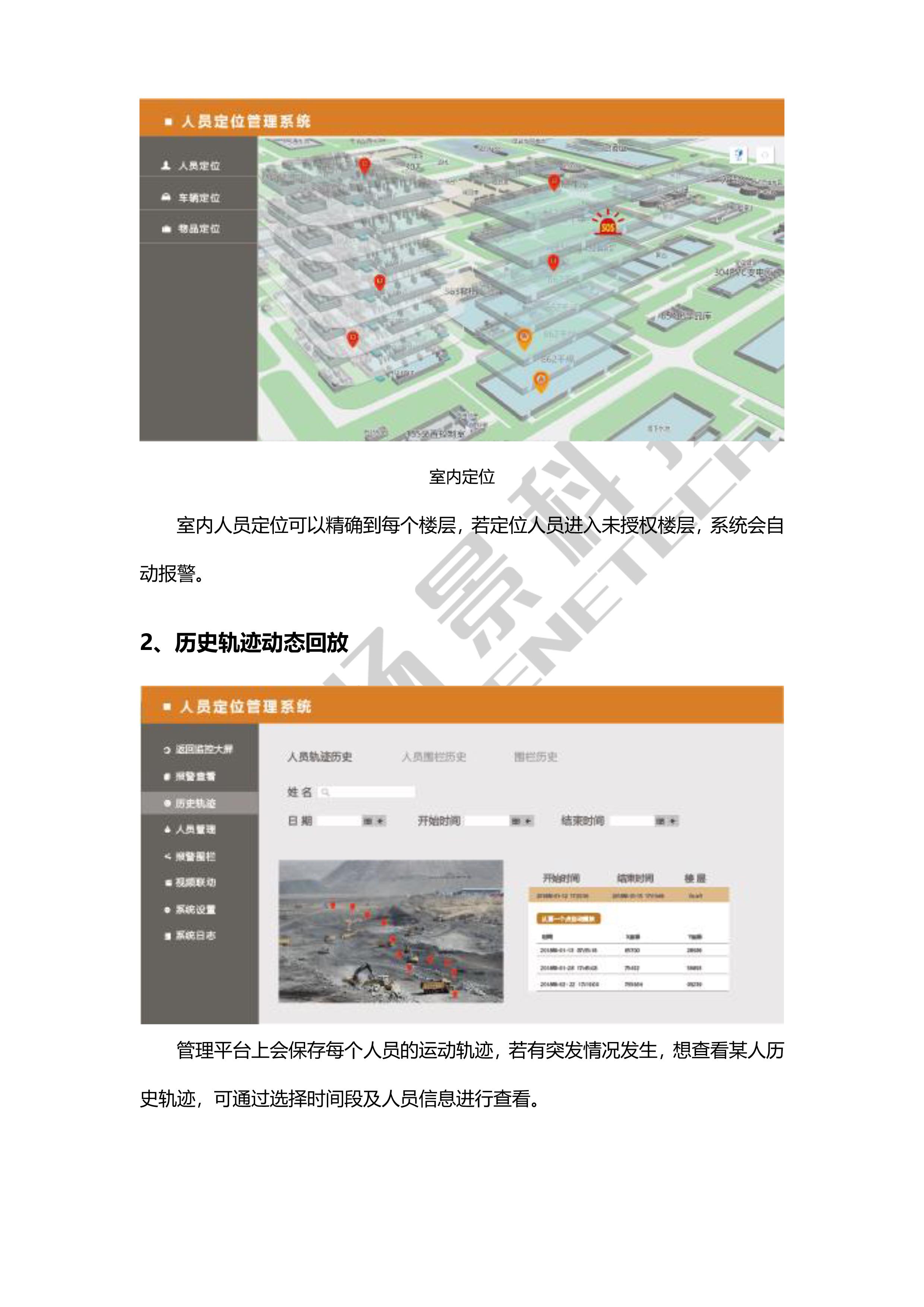 11111采石场、露天煤矿蓝牙+GPS人员定位管理系统解决方案-6