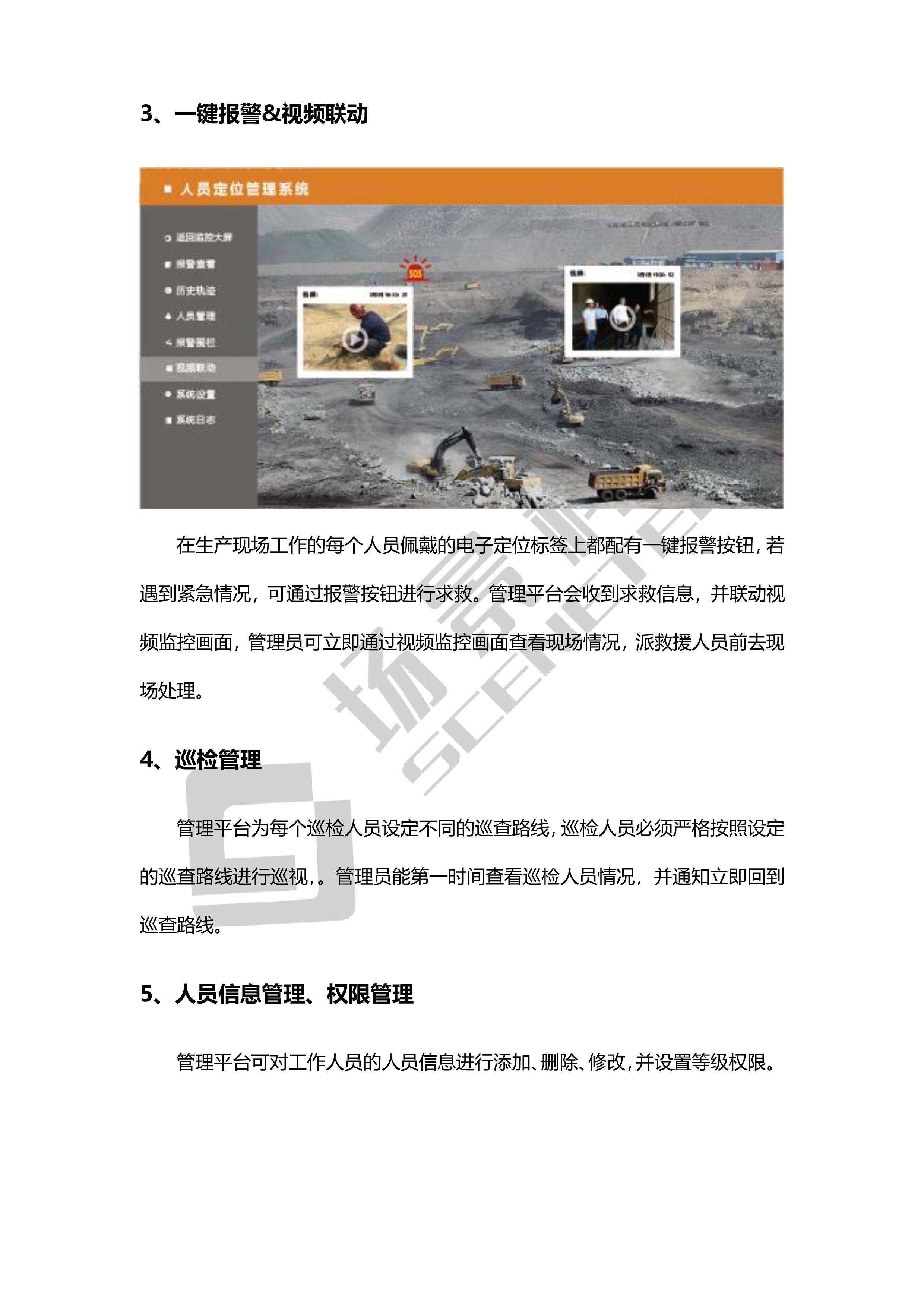 11111采石场、露天煤矿蓝牙+GPS人员定位管理系统解决方案-7