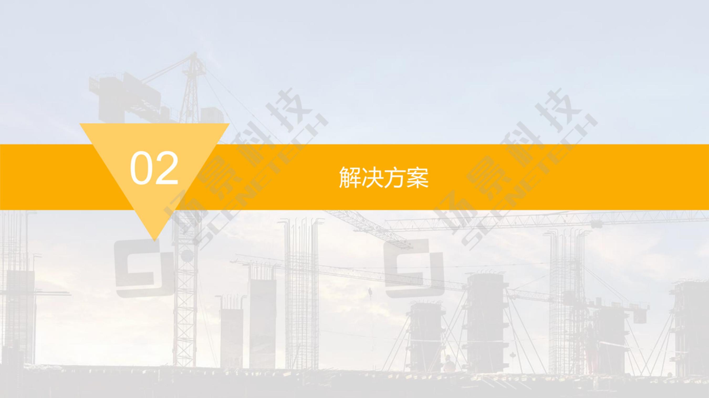 智慧工地人员定位管理解决方案2021-01-07_06